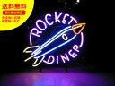 ネオンサイン ネオン 看板 電飾看板 ライト インテリア アメリカン 店舗 ショップ レストラン ダイナー ロケット ROCKET DINER_NS-089-SHO
