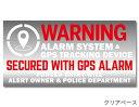 ステッカー アメリカン おしゃれ かっこいい セキュリティ 防犯 警告 アラーム 注意 WARNING ワーニング GPS BADASS STICKER SUPPLY クリア 【メール便OK】_SC-BSS024-RGH