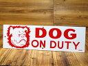 ショッピングPSP サインプレート 看板 標識 両面プリント ロング 番犬勤務中 アメリカ アメリカン雑貨_SP-IGR46-MON