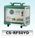 デンゲン CS-RF50YD フロン回収装置 本体 兼用