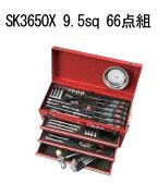 SK3650X 9.5sq KTC 工具セット チェストケースタイプ