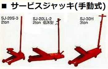 SJ-20LL-2 マサダ 2T 低床ペダル付 手動式 ガレージジャッキ サービスジャッキ