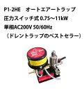 P1-2HE オートエアートラップ 圧力スイッチ式 0.75〜11kW 単相AC200V 50/60Hz (ドレントラップのベストセラー)