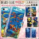 魚 アクア ニモ iPhone7ケース iPhone7plusケース 手帳型 全機種対応 ケース レザー スマホケース Xperia Z5 compact XPERIA Z5 iphonese iPhone6 GALAXY Xperi ARROWS AQUOS カバー 熱帯魚 カクレクマノミ ハワイ 沖縄 スマホ