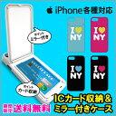 ミラー付き DM便 送料無料 ミラー付き スマホケース iPhone8 ケース iPhone7 iP...