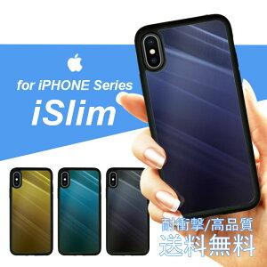 iSlim 【期間限定特価】 【DM便:送料無料】 高級 綺麗 お洒落 iPhone8 ケース iPhone7 iPhoneX ハードケース スマホケース アイフォンxケース iphone7ケース iphone8ケース iphonexケース おもしろ 夏 海 サマー ファッション AAA
