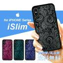 iSlim セール 送料無料 iPhone8 ケース iPh...