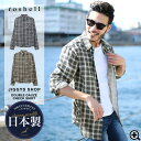 ◆roshell(ロシェル)日本製ダブルガーゼチェックシャツ...