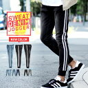 【送料無料】ジョガーパンツ メンズ デニム スウェットパンツ スウェットデニム/スウェットデニムジョ...