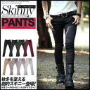 Skinny pants colors Kinney men stretch men Kinney bottoms underwear color black older brother system fashion men fashion Men&amp;#39;s skinnypants %OFF [free shipping in a review] of Roshell( Rochelle) color skinny pants  older brother line