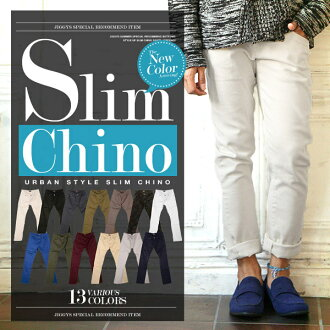 ◆ Slim chinos ◆ men's Chino women's stretch skinny khaki beige white black black white brother series Men's brother series Chino pants bottoms brother % large size mens fashion