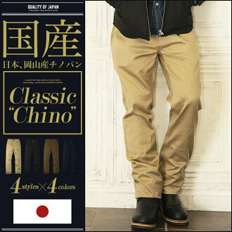 ◆ Roshell (Rochelle) Okayama from vintage Chino ◆ Japan-made artisan finishing JAPAN and brother of Men's pants chinos Chino straight bootcut beige mens bottoms pants brother. bamboo series fashion % off men's clothing-big size