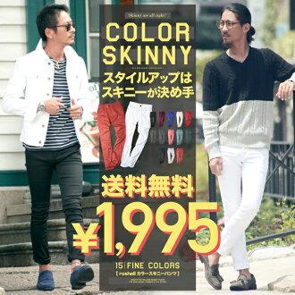 ◆Roshell Color skinny pants◆Men's skinny pants/ stretch bottoms/ color /white black /women's jeans slim S/M/L/XL/size
