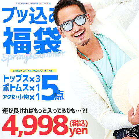【送料無料】◆春夏ぶっこみ福袋5点セット◆Men's BOX 福袋 メンズ トップス ボトムス アウター ふくぶくろ ブランド メンズファッション