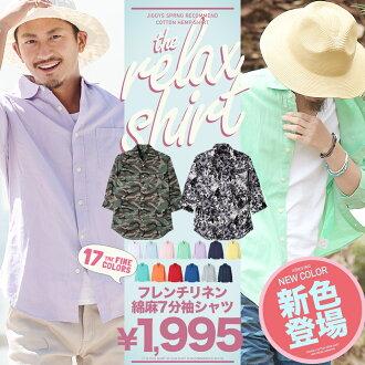 ◆ Roshell color cotton-linen 3/4sleeve shirt ◆ cool style/ Men's shirt/ 3/4sleeve/ spring summer item/ large size/ casual shirt/cotton linen/ plain linen cotton/ men's fashion/ half sleeve