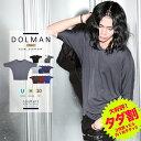 【送料無料】【タダ割】◆roshell(ロシェル) ドルマンスリーブ 5分袖 Tシャツ◆ドルマン カッ