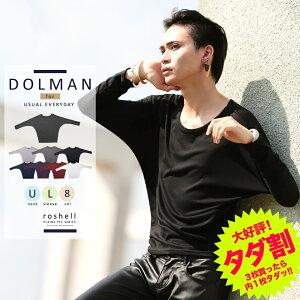 ドルマンスリーブ Tシャツ ロンティー カットソー トップス ファッション セックス