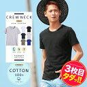 【送料無料】【タダ割】◆コットン クルーネック 半袖Tシャツ◆Tシャツ メンズ Uネック 無地