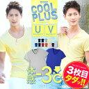 【送料無料】【タダ割】◆クールプラスTシャツ◆Tシャツ インナー メンズ スポーツインナー