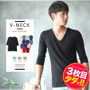 【送料無料】【タダ割】◆roshell(ロシェル) Vネック無地5分袖Tシャツ◆カットソー Men's T-S