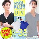 【2枚目半額 7/28(金)まで】【送料無料】◆クールプラスTシャツ◆Tシャツ インナー メン