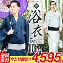 \今だけ4,595円!/土日祝も発送!【送料無料】浴衣 メン...