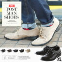 ◆ポストマンシューズ◆ポストマン シューズ メンズ 靴 カジュアルシューズ メンズファッション 短靴 ビジネス ビジネスシューズ プレーントゥ プレゼント ギフト 男性 彼氏 父 誕生日