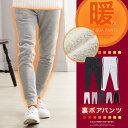 ◆roshell(ロシェル) 裏ボアジョガーパンツ◆ジョガーパンツ メンズ スウェットパンツ メンズファッション おしゃれ 下 スリム 細身 パンツ無地 厚手 秋服 冬服 ルームウェア もこもこ レディース 暖かい あったか