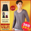【送料無料】【タダ割】◆roshell(ロシェル) ヒートUネ