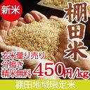 新米 平成29年産 玄米 量り売りみかた 棚田米 コシヒカリ...