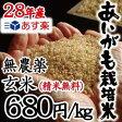 平成28年産 新米 無農薬 無化学肥料 玄米(精米可) 量り売り あいがも 栽培米 特別栽培米 28年産 西日本 兵庫県 但馬産食味 特A 米 健康食 へも最適 アイガモ 農法