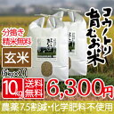 新米 減農薬 無化学肥料 送料無料 玄米 10kg 5kg×...