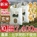 送料無料 玄米 10kg 5kg×2袋無農薬 無化学肥料 無農薬米 お好みの精米歩合【玄米 3分 5分 7分 搗き 白米】をお選び下さい 送料無料 平成30年産