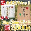 平成28年産 新米 送料無料 お買い得 無農薬米セット コウノトリ育むお米 (精白米)あいがも栽培米(精白米) 2kg×2種類セット 酉年 幸運 祈願 米 05P03Dec16