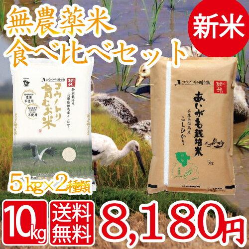 新米 送料無料 お買い得 無農薬米セット コウノトリ育むお米 (精白米)あいがも栽培米(精白米) 5kg×2種類セット ( 10kg ) 兵庫県 但馬産 米 平成30年産 無農薬米