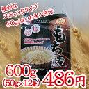 TVで話題のもち麦 はくばく 600g 50g×12袋 もち麦 βグルカン 悪玉コレステロール 減少
