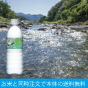 送料無料 商品と同時購入で送料無料! 兵庫の名水 但馬天然水 ミネラルウォーター 軟水 550ml 天然水 ペットボトル コウノトリラベル