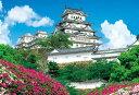EPO-25-083 風景 ツツジ咲く白鷺城(姫路城) 30...
