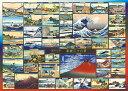 EPO-54-016 葛飾北斎 北斎富嶽三十六景コレクション 2000ピース ジグソーパズル パズル Puzzle ギフト 誕生日 プレゼント 誕生日プレゼント