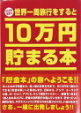 TEN-TCB-01 貯金箱本 10万円貯まる本 「世界一周」版 雑貨