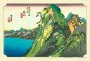 CUT-300-047 歌川広重 東海道五拾三次 箱根(湖水図) 300ピース ジグソーパズル パズ