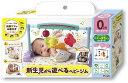 PPL-TB-103 うちの赤ちゃん世界一シリーズ 新生児か...