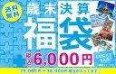 ジグソーパズル 福袋 Vol.18(風景・イラスト中心) ジグソーパズル 【ラッピング対象外】...