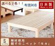 【10%OFF】【国産】桐すのこベッド「モカ」シングルサイズ【10P18Jun16】【気まぐれセール】