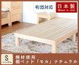 【国産】桐すのこベッド「モカNA」シングルサイズ【P01Jul16】【気まぐれセール】【お客様還元セール】
