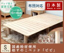 【国産】桧すのこベッド「ビビ」シングルサイズ【10P07Feb16】