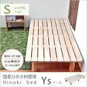 【国産】桧すのこベッド「イース」シングルサイズ【シングルベッド/ベッドフレーム/木製ベ