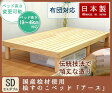 【国産】桧すのこベッド「アース」セミダブルサイズ【10P18Jun16】