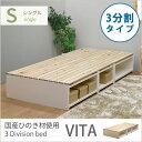 【国産】3分割ベッド「ヴィータ」シングルサイズ