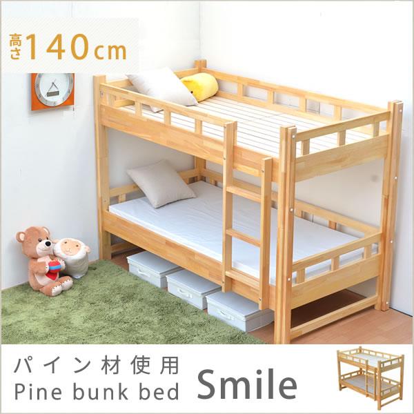 【国産】パイン二段ベッド「スマイル」【国産/日本製/二段ベッド/2段ベッド/すのこベッド/パイン/松/大型家具】【10P28Sep16】【10P01Oct16】
